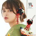 振袖かんざし「黒×赤色 梅に鶴」成人式