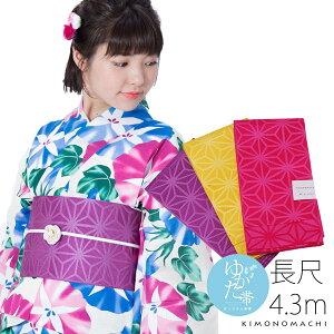 長尺 浴衣帯単品「全3色」 ロングサイズ