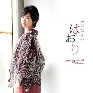 米沢ニット 羽織「ワイングレー」着物カーデ 女性羽織 着物カーディガン 小紋、紬に おとづき商店