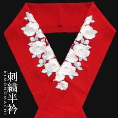 刺繍 半衿 振袖用 刺繍半衿「