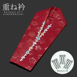 正絹重ね衿「赤紅色 白桜刺繍」