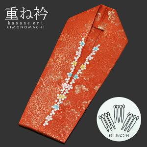 正絹 重ね衿「朱色 白桜刺繍」
