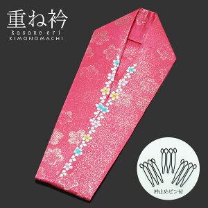 正絹重ね衿「濃桃色 白桜刺繍」