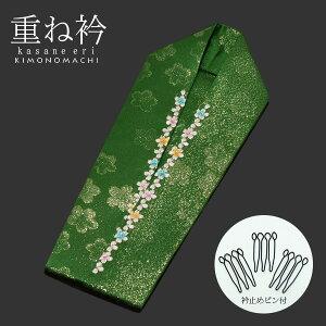 正絹重ね衿「浅緑色 白桜刺繍」