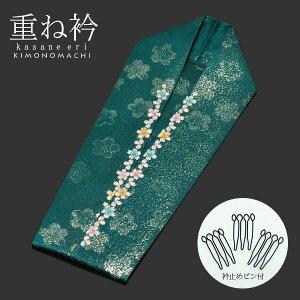 正絹重ね衿「青緑色 白桜刺繍」