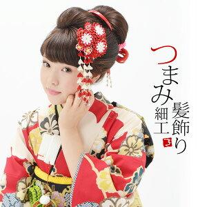 成人式  振袖 髪飾り つまみ細工 髪飾り単品「赤色 つまみのお花」振り袖 髪飾り