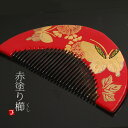蒔絵塗り 前櫛「赤色 蝶」