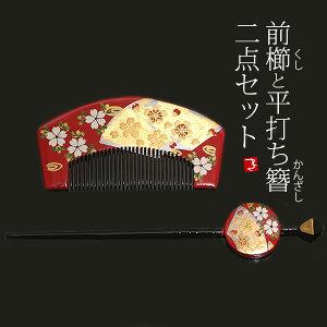 平打ち簪セット「赤色 桜」