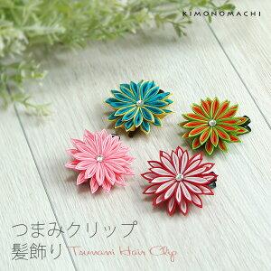 つまみ細工クリップ髪飾り「赤白、ピンク、黄緑、ターコイズ」2way 2way 京都きもの町オリジナル