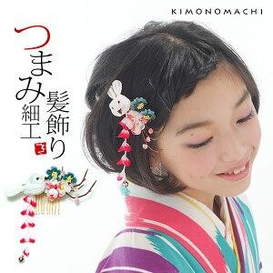 成人式 k髪飾りつまみ細工 髪飾り「白色 鳥とお花」コーム髪飾り