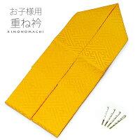 七五三 着物 重ね衿 黄色