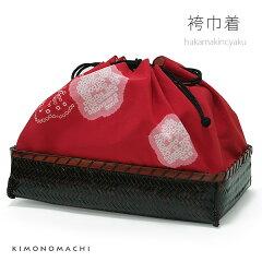 絞り 籠巾着「赤色」尺カゴ 袴