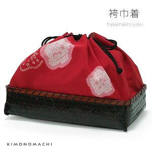 絞り籠巾着「赤色」尺カゴ 袴巾