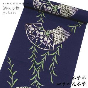四季の花木染 浴衣反物「鉄紺色 柳、扇面に草花」未仕立て