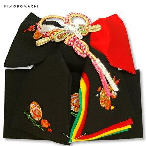 正絹 結び帯単品「黒色 毬と折り鶴刺繍」七五三