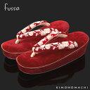 ベルベット薔薇型押 草履単品「赤」fussa