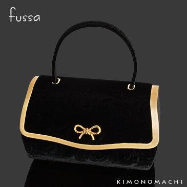 ベルベット薔薇型押 バッグ単品「黒」fussa 女性バッグ 振袖バッグ レディース (FBw01)<H>【メール便不可】