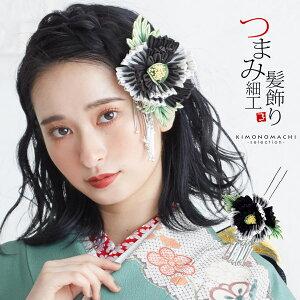 振袖髪飾り「黒色 牡丹」振袖 お花髪飾り 袴 レトロ つまみ細工かんざし