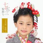 【七五三 髪飾り】お花、つまみ細工、リボン各種