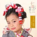 七五三 勝山セット「赤×ピンク つまみのお花」つまみ細工 髪飾りセット...