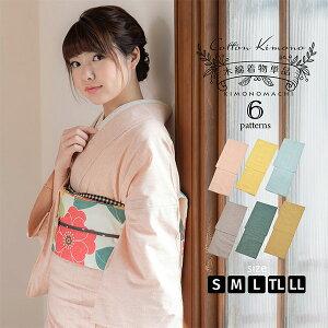 木綿 着物 杢の木綿着物 単品