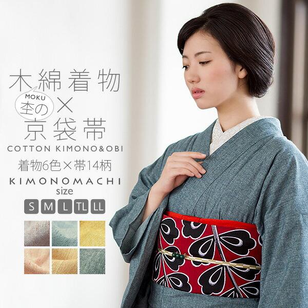 杢の木綿の着物と京袋帯 きもの キモノの2点セット