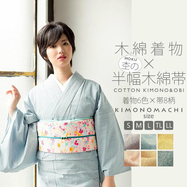 木綿着物 杢の木綿着物と木綿半幅帯の2点着物セット 木綿着物 洗える着物