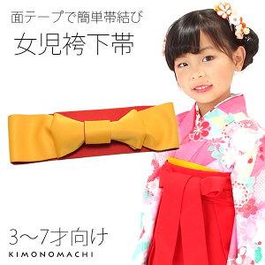 ワンタッチ袴下帯「山吹色」3~
