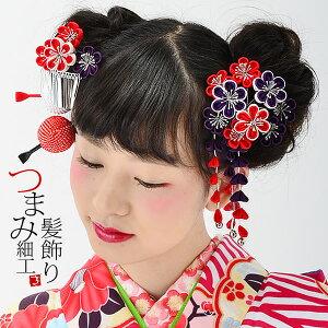 振袖 髪飾り2点セット「赤×青紫色 つまみのお花」つまみ細工かんざし