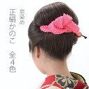 髪飾り かのこ「朱赤、ピンク、黄×朱赤、ピンク×赤ピンク 全4色」京染め 京かのこ 日本髪