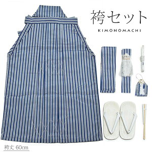 男児 袴セット「紺色 縞」5歳 七五三 袴丈60cm