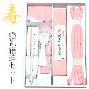 婚礼 正絹箱迫セット「ピンク」