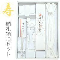 婚礼 正絹箱迫セット「白」箱せこ、抱え帯、丸ぐけ帯締め、懐剣、末広(扇子)、びら簪 ブライダル 結婚式 和婚