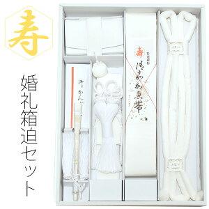 婚礼 正絹箱迫セット「白」