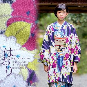 洗える羽織 単品 「紫色 流