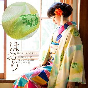 洗える羽織 単品 「グリーン
