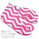 5枚コハゼ 柄足袋「ピンク×白色 ジグザグ」S、M、L、LL 五枚小鉤