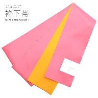 こども用 袴下帯「ピンク×山吹色」リバーシブル袴帯 キッズ 卒園式の袴に