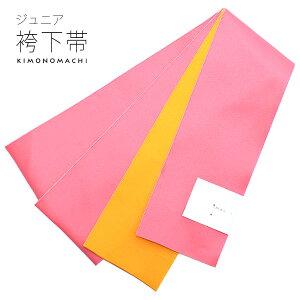 こども用袴下帯「ピンク×山吹色」こども用 卒園式の袴に ジュニア 子供 リバーシブル袴帯
