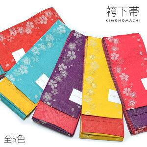 リバーシブル袴下帯「桜模様 赤、黄、ピンク、青緑、紫の全5色」リバーシブル 袴帯 細帯 半幅帯 卒業式、謝恩会の袴に