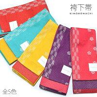 リバーシブル 袴下帯「矢羽根と梅 赤、黄、ピンク、青緑、紫の全5色」