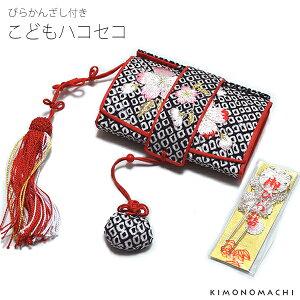 こども はこせこ「黒色絞り、桜の刺繍」ビラ簪付き