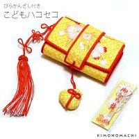 こどもはこせこ「黄色絞り、桜の刺繍」