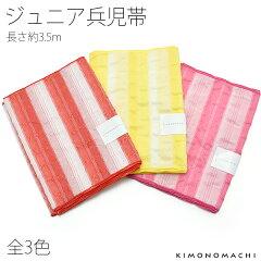 ジュニア 浴衣帯「レッド、キイロ、ピンクの全3色」兵児帯 長さ約3.5m