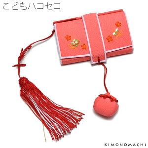 刺繍 箱迫「ピンク色」七五三 ハコセコ 七歳