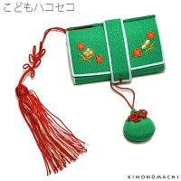 刺繍 箱迫「緑色」七五三 ハコセコ 七歳