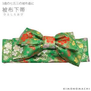 金襴 被布下帯「緑色 桜」七五