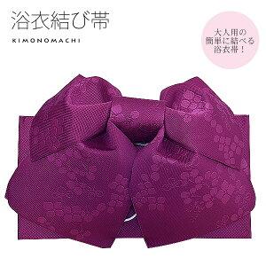 女性用 結び帯「赤紫色 お花と葉っぱ」