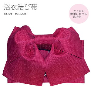 女性用 結び帯「ラズベリーピンク 格子に撫子」