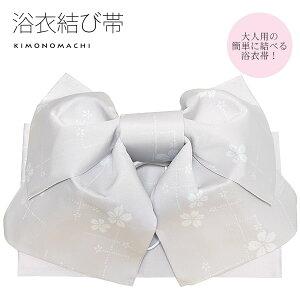 女性用 結び帯「白鼠色 桜」浴衣帯